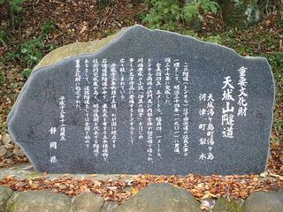 天城山隧道の歴史.jpg