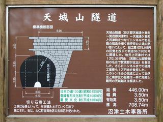 天城山隧道スペック.jpg